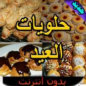 وصفات حلويات العيد بدون أنترنت icon