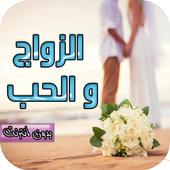 الزواج و الحب icon