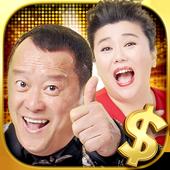 老子有錢 icon