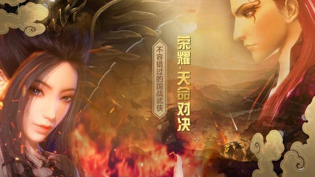 荣耀:天命对决 poster