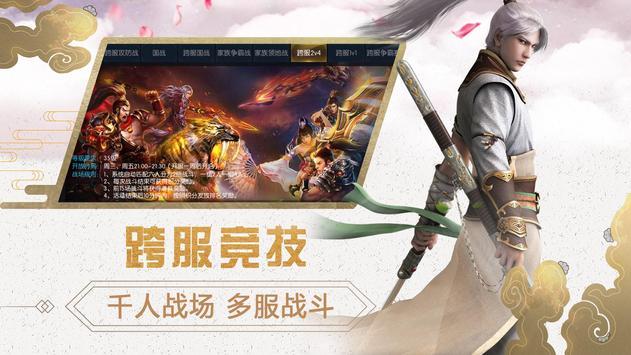 荣耀:天命对决 screenshot 3