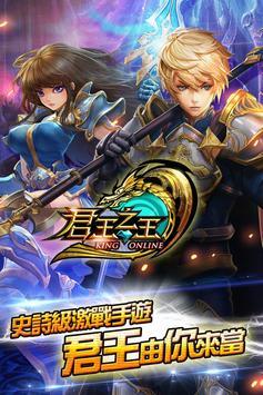 君王之王 poster