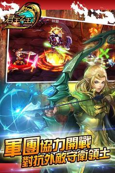 君王之王 apk screenshot