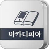 아카디피아 eBook - 학술도서를 읽는 선택 icon