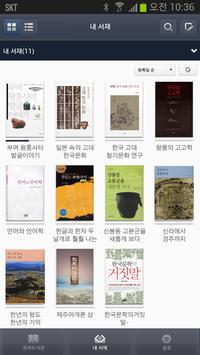 아카디피아 eBook - 학술도서를 읽는 선택 screenshot 2