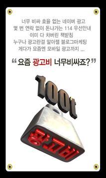 사다리마트(차주용) - 사다리차 poster
