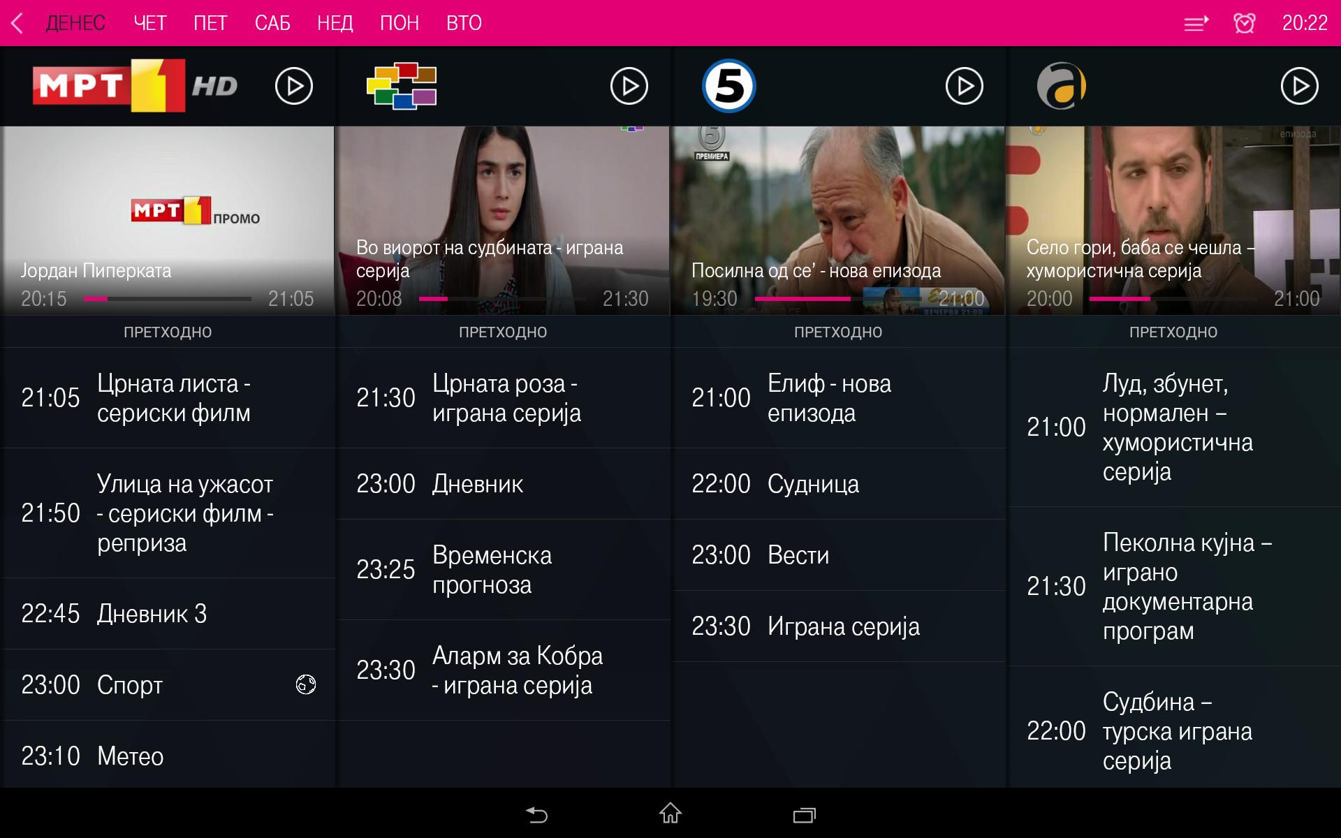 MaxTV GO for Android - APK Download