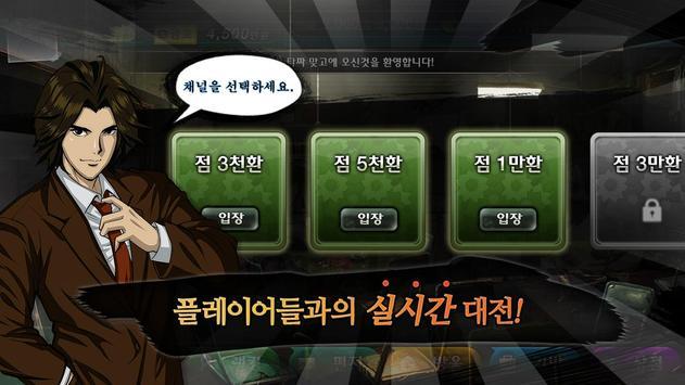 타짜맞고 라이브 apk screenshot