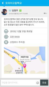 동창 동문 SNS 엠스쿨 MSchool apk screenshot