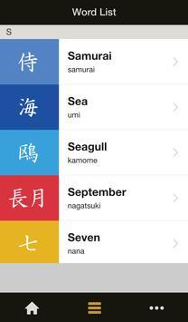 Cool Japanese Word screenshot 1