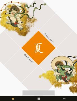Cool Japanese Word screenshot 4