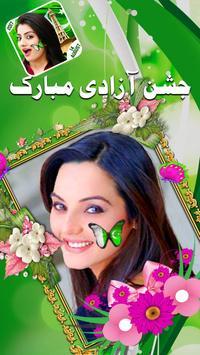 Pakistan Flag Independence Day Profile DP Maker APK [1 0