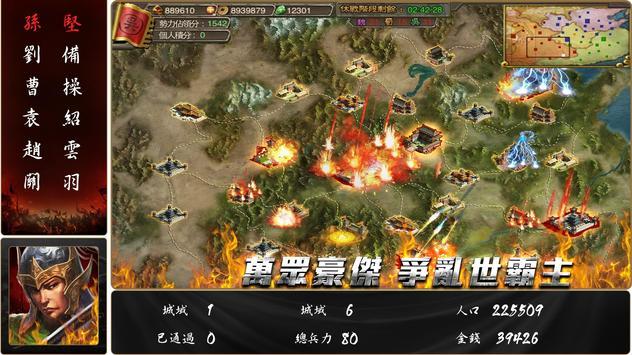 龍翔傳-飛龍在天 apk screenshot