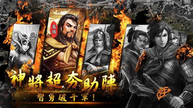 龍翔傳 apk screenshot
