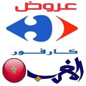 عروض كارفور المغرب icon