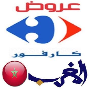 عروض كارفور المغرب poster