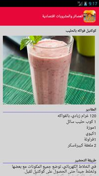 العصائر والمشروبات  المغربية screenshot 4