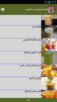 العصائر والمشروبات  المغربية screenshot 6