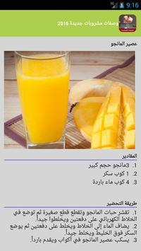 العصائر والمشروبات  المغربية screenshot 7