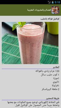 العصائر والمشروبات  المغربية screenshot 8