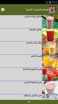 العصائر والمشروبات  المغربية screenshot 12