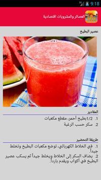 العصائر والمشروبات  المغربية screenshot 15