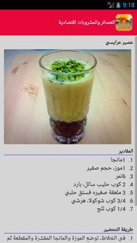 العصائر والمشروبات  المغربية screenshot 20