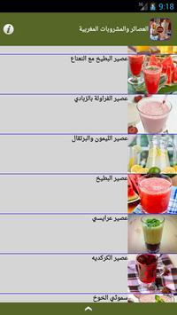 العصائر والمشروبات  المغربية screenshot 21