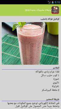 العصائر والمشروبات  المغربية screenshot 22