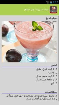 العصائر والمشروبات  المغربية screenshot 2