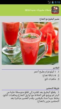 العصائر والمشروبات  المغربية screenshot 3
