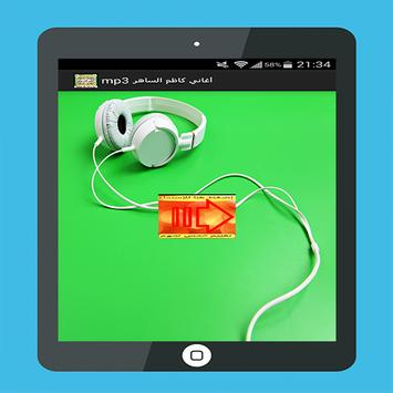 أغاني كاضم الساهر mp3 poster