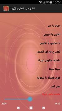 اغاني فريد الأطرش mp3 screenshot 1