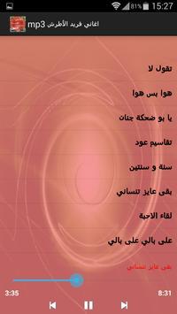 اغاني فريد الأطرش mp3 screenshot 7
