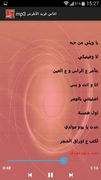 اغاني فريد الأطرش mp3 screenshot 4