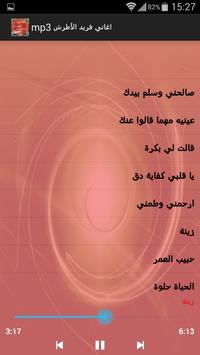 اغاني فريد الأطرش mp3 screenshot 6