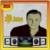 أغاني محمد فؤاد  2018 icon