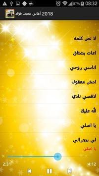 أغاني محمد فؤاد  2018 screenshot 3