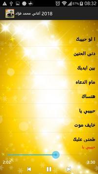 أغاني محمد فؤاد  2018 screenshot 5