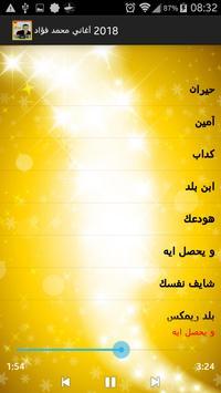 أغاني محمد فؤاد  2018 screenshot 6