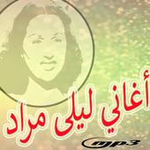 أغاني ليلى مراد mp3 icon