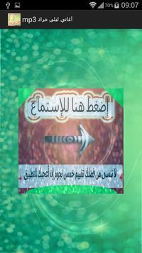 أغاني ليلى مراد mp3 poster