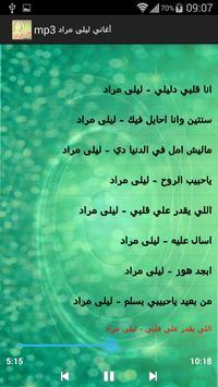 أغاني ليلى مراد mp3 screenshot 1