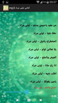 أغاني ليلى مراد mp3 screenshot 2