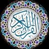القرآن الكريم 아이콘