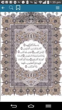 القرآن الكريم screenshot 2