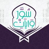 سور وآيات icon