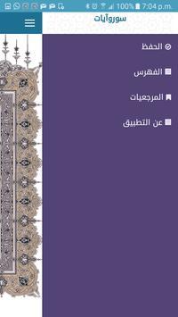 سور وآيات poster