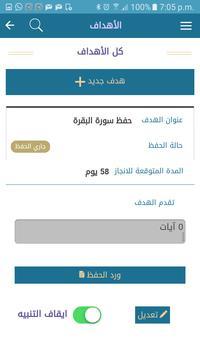 سور وآيات apk screenshot