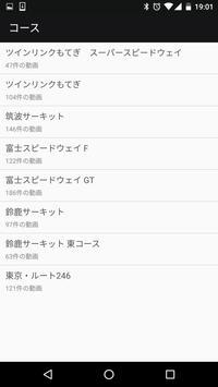 MotorTube - レースゲームファンの為の動画アプリ apk screenshot